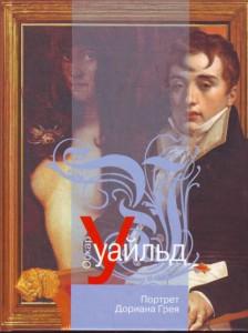 Портрет Дориана Грея, Оскар Уайльд