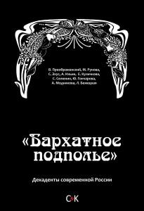 бархатное_подполье, декаданс, декаденты, богема, эстетизм, эстеты, Владимир_преображенский