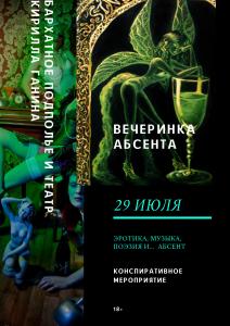 Вечеринка абсента-Афиша!